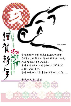 2007年亥年賀状デザイン